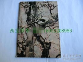 【现货 包邮】《徐悲鸿画集》1980年初版 俄文版画集  34幅作品图像