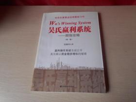 吴氏赢历系统——期指攻略(第一卷)[Wu's Winning System]/吴国
