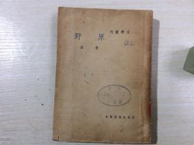 文学丛刊:原野 (曹禺著 民国三十七年版)