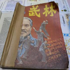武林1986.5本合售