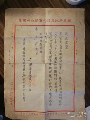 联华房地产公司、续订租约合同【一张】、1955年