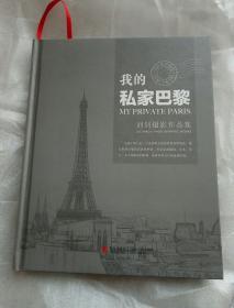 我的私家巴黎    ——刘钊摄影作品集