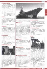 走遍中国旅游手册