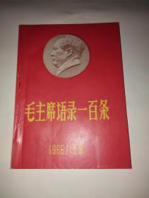 毛主席语录一百条(1966年11月北京)