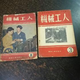 机械工人(1954年03,10期)合售