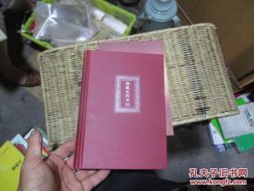 西藏生死书【硬精装95品左右】
