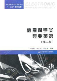 信息科学类专业英语(第2版) 正版 韩俊岗,袁立行,王忠民著  9787560625461