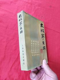 太极拳全书(1988.1.1印)