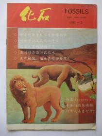化石 1991年第2期