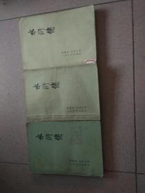 水浒传  (上中下)