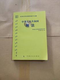 中华人民共和国刑法(逐条智能联想法规系列第二批) 智能引用相关法律文件263篇623次