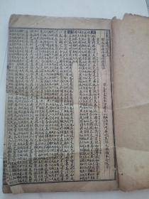中医,皇帝内经,灵素集注节要卷五至卷十二合订。