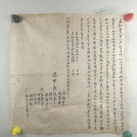 1951年【卖田契约】(当事人或见证人:王法炎,吴绪昭等,多人签名)47x48 cm