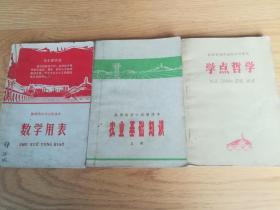 陕西省初中试用课本3册