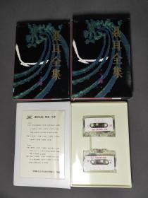 聂尔全集(共两卷、附两盒录音带、有书套)一版一印