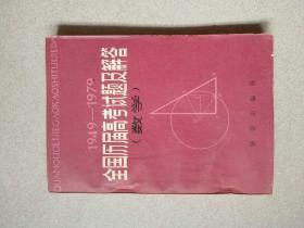 1949-1979全国历届高考试题及解答数学