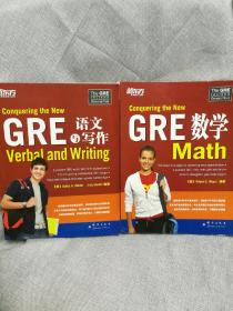 GRE数学+GRE语文与写作