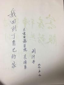 """北京电影学院最高成就奖""""金烛奖""""刘汁子教授题词(学生有徐静蕾、黄晓明、陈坤等)"""
