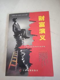财富演义:中国民营企业家的创富历程