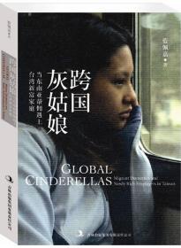 跨国灰姑娘:当东南亚帮佣遇上台湾新富家庭