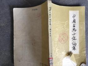 古典小说论集