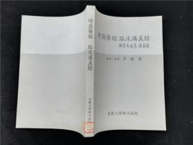 晴岗医鉴临床讲义录 韩文版