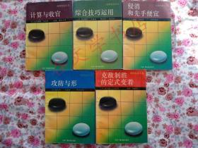 围棋提高丛书(全五册合售:克敌制胜的定式变着、侵消和先手便宜,综合技巧的运用,计算与收官,攻防与形)