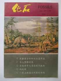 化石 1992年第2期