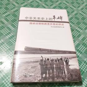 中菲关系史上的丰碑――援建坦赞铁路亲历者讲述