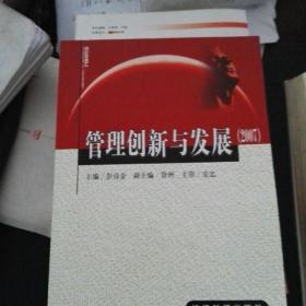 管理创新与发展:2007