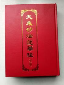 大乘妙法莲华经(全卷)