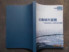云南城市蓝图--云南省县级以上城市规划图集