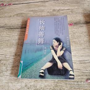 长袖善舞:周洁茹小说自选集