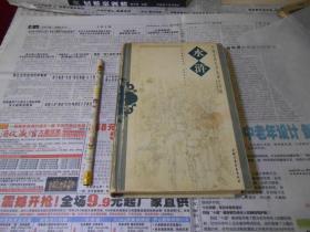 水浒中国少年儿童出版社