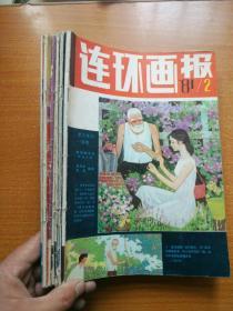 连环画报1981年 (第2--8期) 七本合售