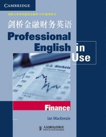 剑桥金融财务英语 正版 麦肯齐(Mackenzie.L)  9787115182203