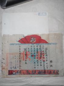 中华民国三十七年奖状(少见)