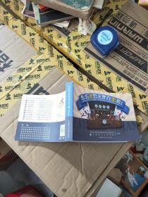东方法治文化百宝箱 第4辑  《法护老年》