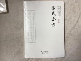 崇文国学经典普及文库-吕氏春秋