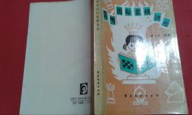 简明国际象棋讲座