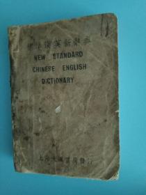 标准汉英新辞典(64开民国三十二年初版)包邮