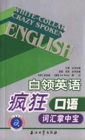 白领英语疯狂口语-词汇掌中宝 正版 吴颖,邓菲   9787502158910