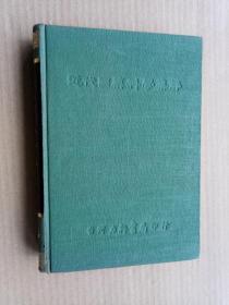 70年版《近代国药科学集解》(精装32开,书脊下端有点破损,书口有黄斑。)