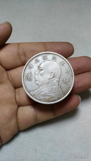 甘肃省 民国三年 大头银元做的印泥盒 底款【凤祥】
