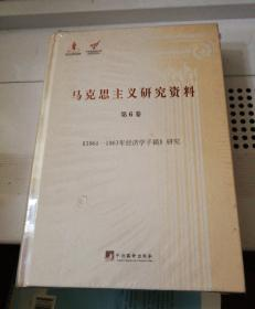 《1861-1863年经济学手稿》研究(马克思主义研究资料.第6卷)
