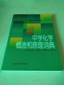 中学化学概念和原理词典