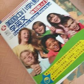 从美国中小学课本学英文1:轻松入门(附MP3光盘1张)