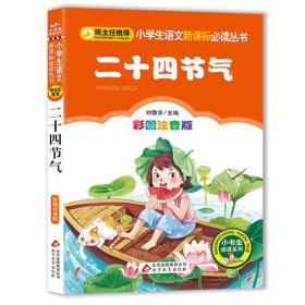 二十四节气(彩图注音版)小学生语文新课标必读丛书