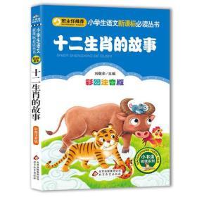 十二生肖的故事(彩图注音版)小学生语文新课标必读丛书
