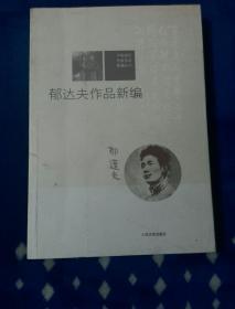 中国现代作家作品新编丛书:郁达夫作品新编